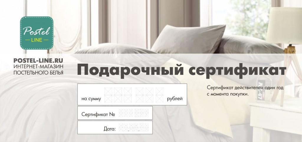 Подарочный сертификат на постельное белье