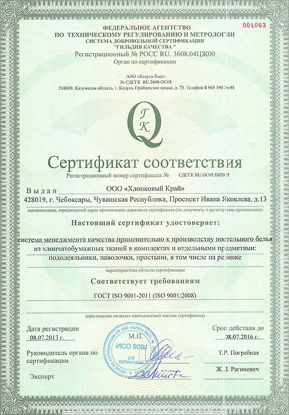 sertificat_xlop_kray